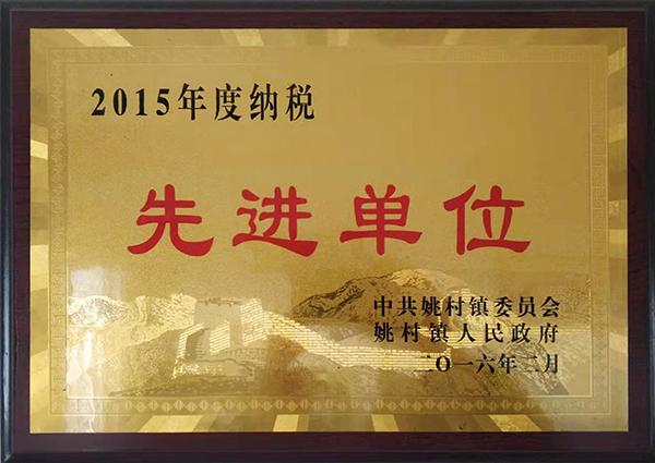2015年度纳税先进单位