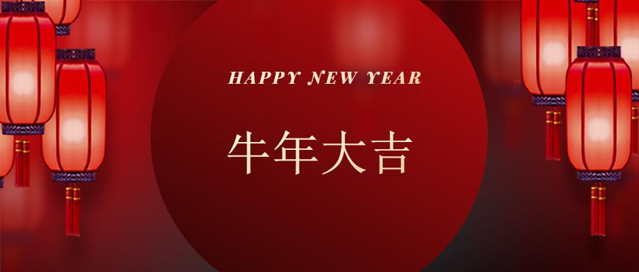 公司新年贺词